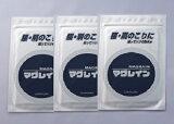 【感謝価格】マグレイン 3袋セット Magrain 3 Pack Set (Any of your choosing