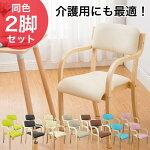 ダイニングチェア肘付き2脚セット介護椅子日本語説明書付き木製セットレザー肘掛け椅子椅子ダイニングチェア介護用手すりイス木製椅子背もたれPUPUレザークッション