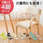 ダイニングチェア肘付き4脚セット介護椅子日本語説明書付き木製セットレザー肘掛け椅子椅子ダイニングチェア介護用手すりイス木製椅子背もたれPUPUレザークッション