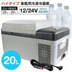 車載冷蔵庫冷凍庫20Lポータブル冷蔵冷凍庫12V24V小型静音ハイタイプおすすめ蓋車載用車載用冷蔵庫ポータブル冷蔵庫冷蔵冷凍冰箱大容量クーラーボックス30L40L50Lも取り扱いあり
