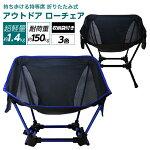 アウトドアチェア軽量折りたたみコンパクトキャンプ椅子高さ調節可能アウトドアチェアーキャンプローチェア折りたたみ椅子ドリンクホルダーいすイス椅子グランドチェアグラウンドチェアフェスcampingchair