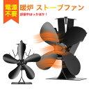 ストーブファン 熱 暖炉 自動 サーキュレーター 扇風機 温風 熱風 暖房 空調 寒さ対策 省エネ エコ 効率化 エコファン