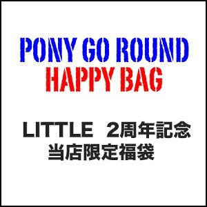 当店限定 福袋 PONY GO ROUND (ポニーゴーラウンド) HAPPY BAG 福袋 【送料無料対象外】