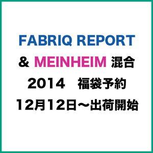 【12/7 予約開始】2014福袋 FABRIQ REPORT & MEINHEIM THANKS BAG 福袋(90-140)【送料315円】