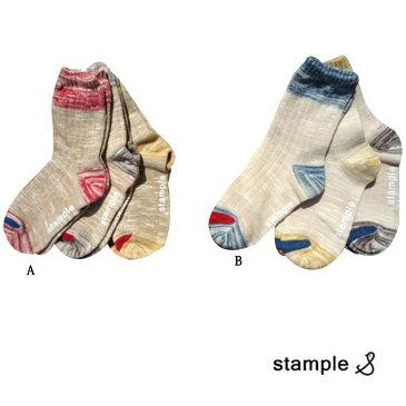 STAMPLE(スタンプル) マーブル 切替クルーソックス 3足セット (10-21cm) おしゃれ キッズ 靴下 男の子 女の子 かわいい 子供 滑り止め