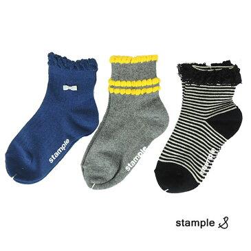STAMPLE(スタンプル) 女の子 ショートソックス 3足セット (13-21cm) おしゃれ キッズ 靴下 男の子 女の子 かわいい 子供