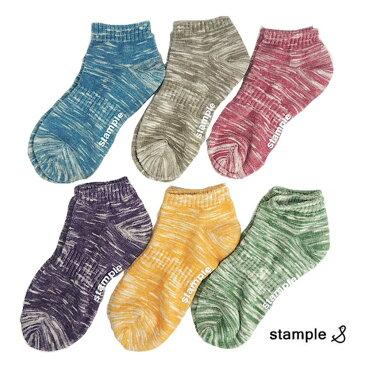 STAMPLE(スタンプル) マーブル アンクルソックス 3足セット (10-24cm) おしゃれ キッズ 靴下 男の子 女の子 かわいい 子供 滑り止め
