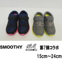 【SALE 20%OFF】SMOOTHY (スムージー) 瞬...