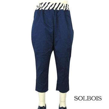 【SALE 20%OFF】SOLBOIS(ソルボワ) ストレッチツイル クロップドパンツ (90-120) おしゃれ キッズ 男の子 女の子 かわいい 子供服