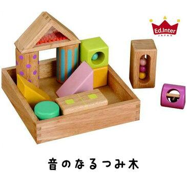 エドインター 音いっぱいつみき 【送料無料】 【楽ギフ_のし宛書】 木のおもちゃ 木製玩具 知育玩具 ブロック 積み木 積木 プレゼント 誕生日 出産祝い ギフト