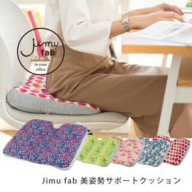 【あす楽】Jimufab美姿勢サポートクッション[クッション腰痛対策座布団骨盤矯正オフィス用デスクワークかわいいシートクッション骨盤クッションいす座布団姿勢矯正オフィスチェアジムファブ]