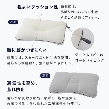 キチンと眠る『kichintone』キチントネピロー女性用枕[枕まくら肩こりいびき43×63マクラ]
