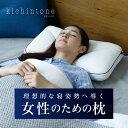 【3月1日限定P11倍】【公式】女性用枕 kichintone キチントネ 枕……