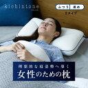 【公式】女性用枕 kichintone キチントネ 枕 キチンと眠る まく……