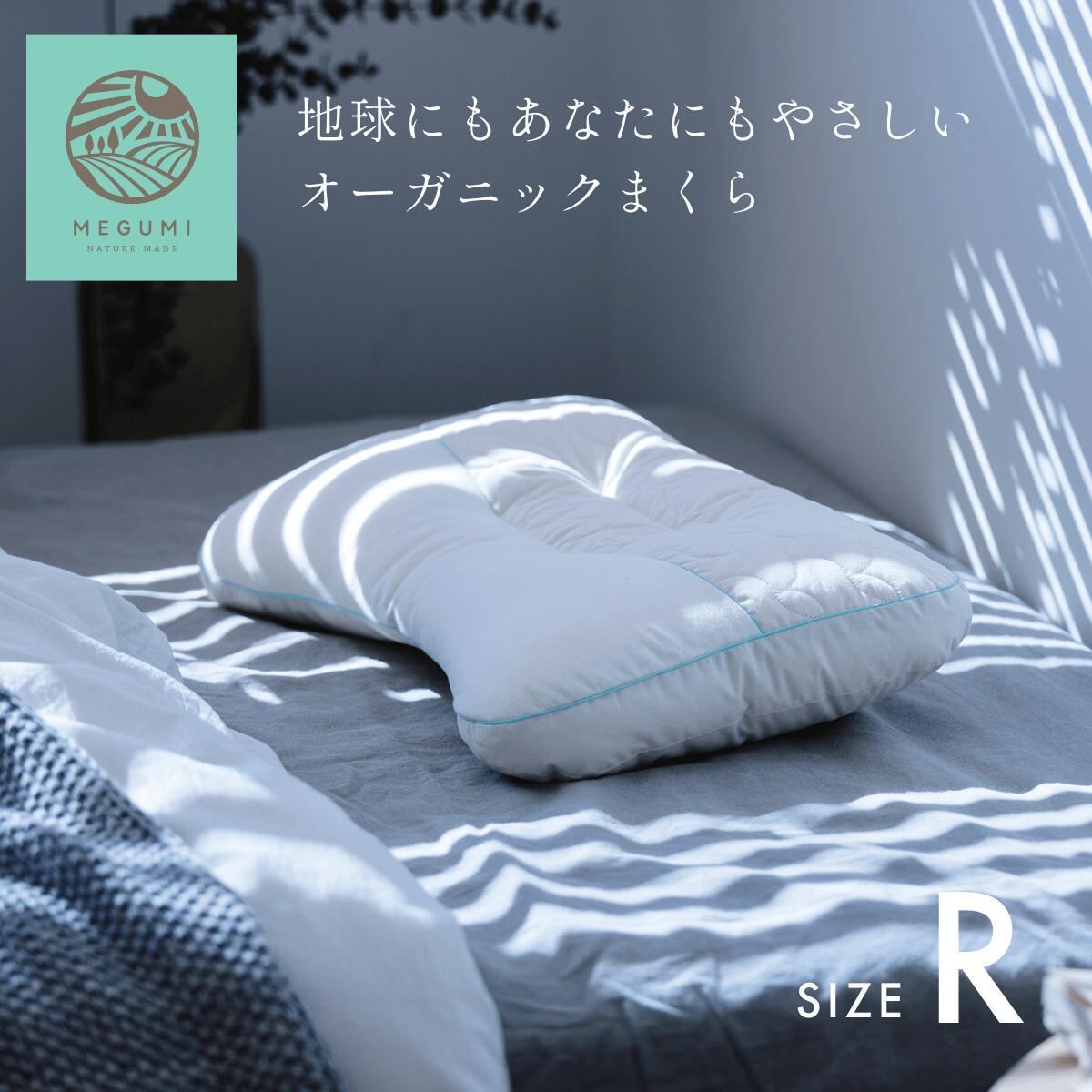 枕・抱き枕, 枕  megumi 35x55