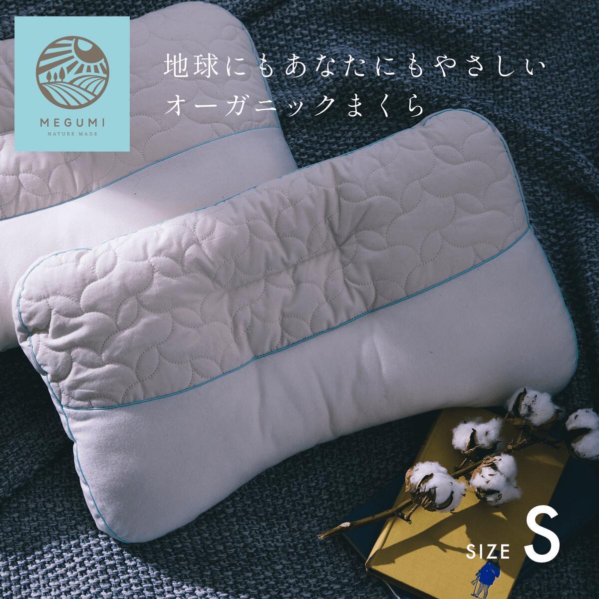 枕・抱き枕, 枕 81P11 MEGUMI 30x50