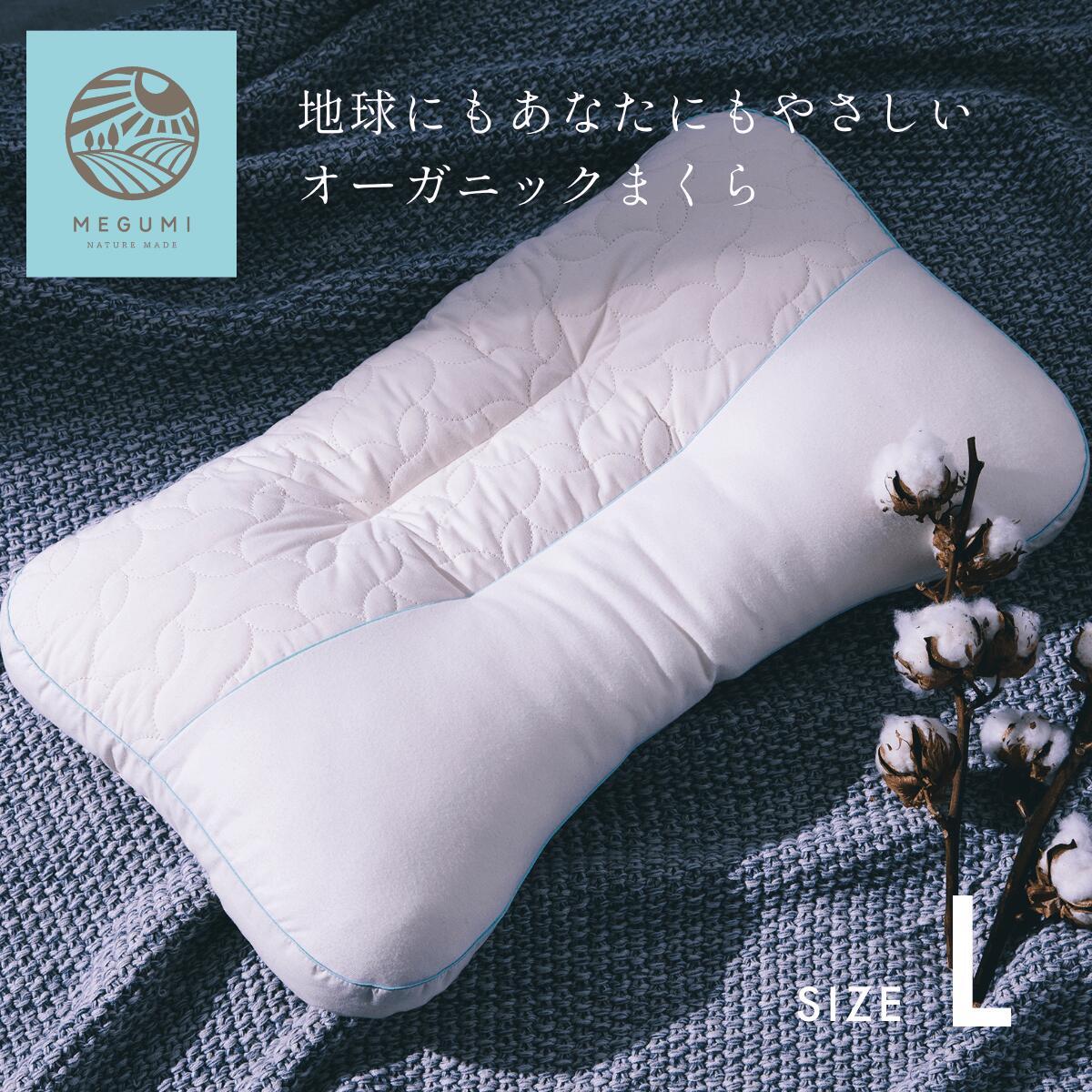 枕・抱き枕, 枕 81P11 MEGUMI 43x63