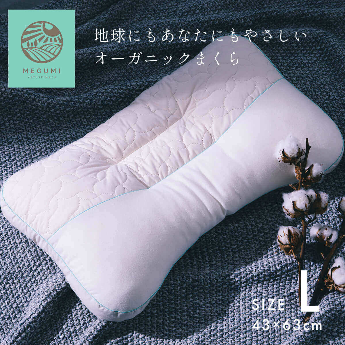 枕・抱き枕, 枕  megumi 43x63