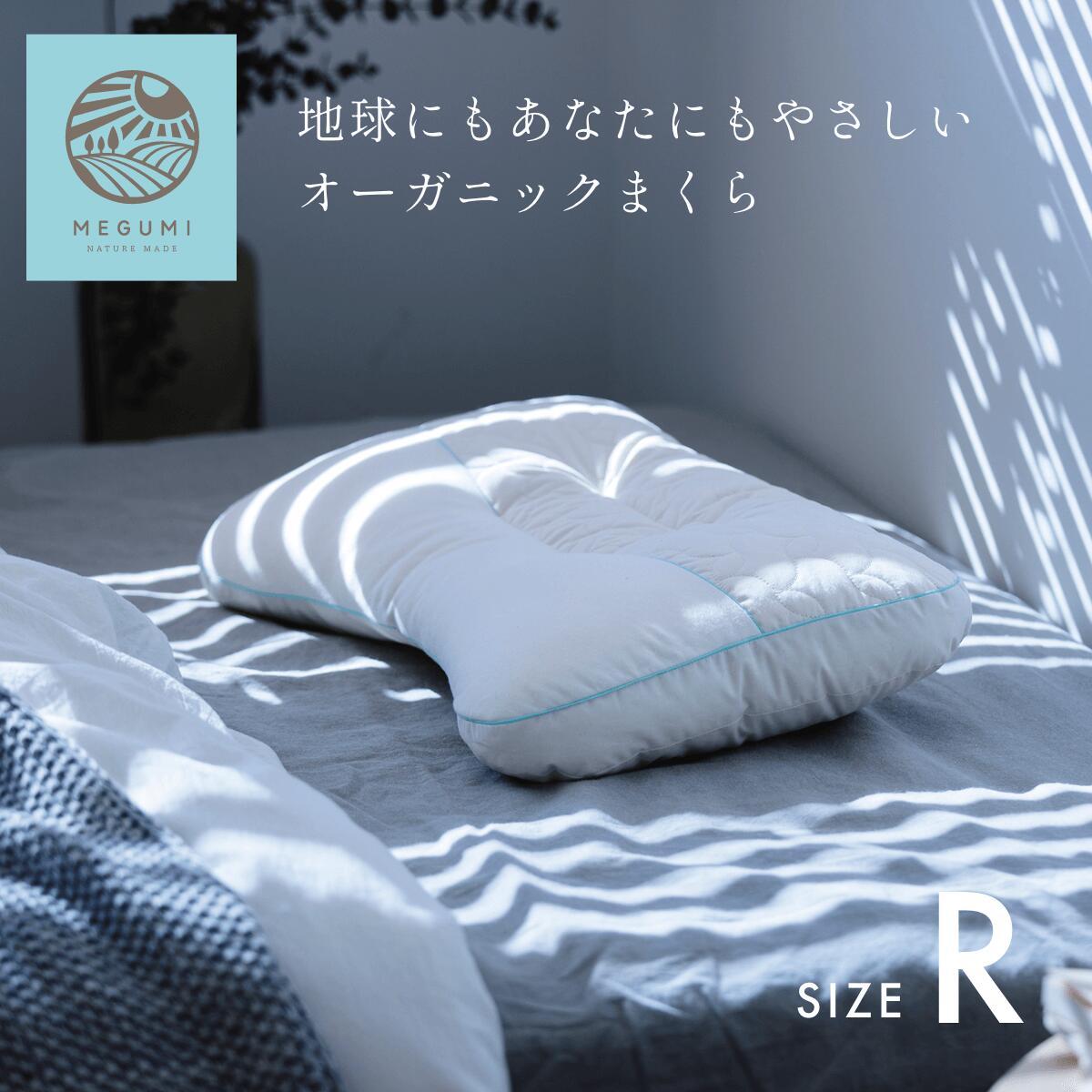 枕・抱き枕, 枕 81P11 MEGUMI 35x55