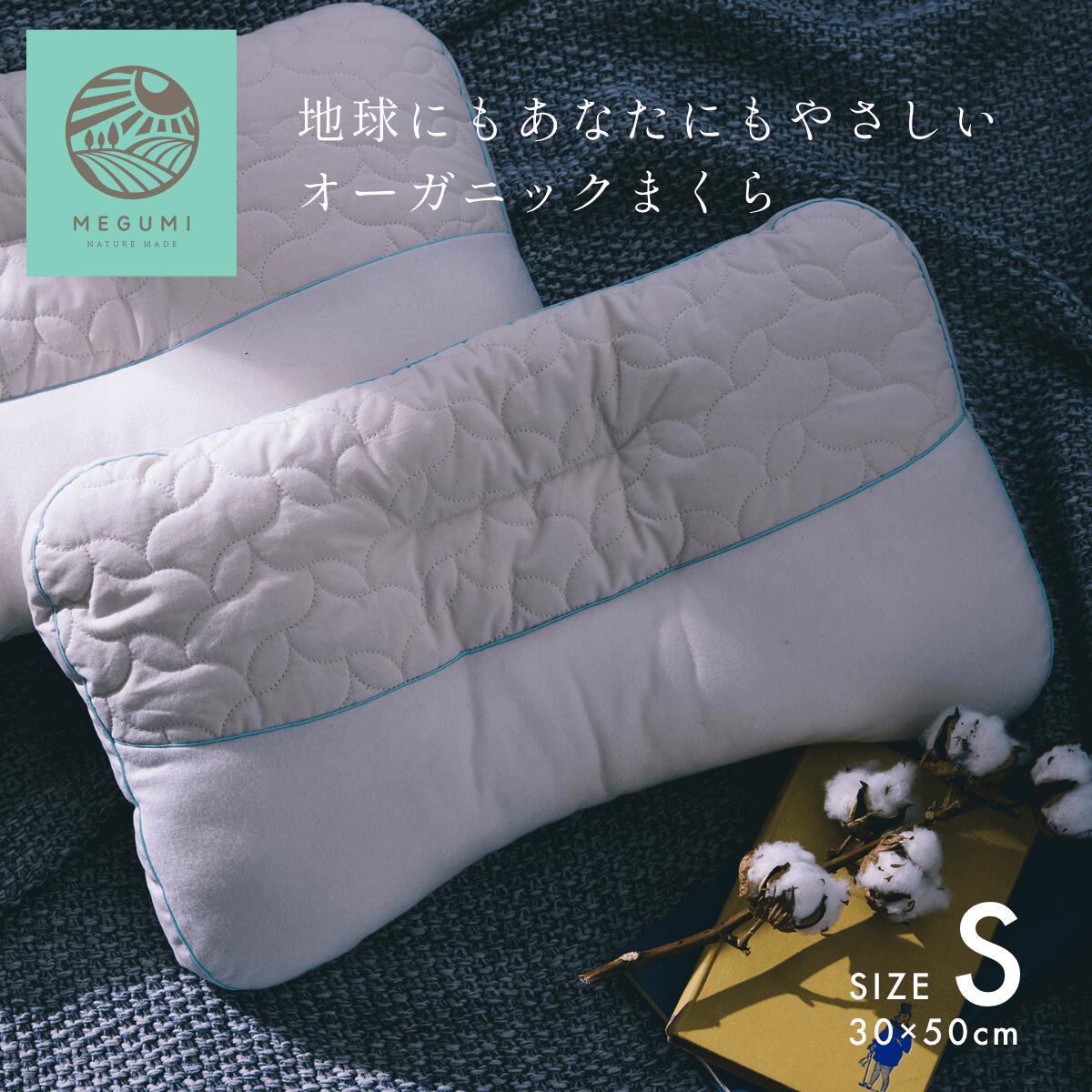 枕・抱き枕, 枕 51P11 megumi 30x50