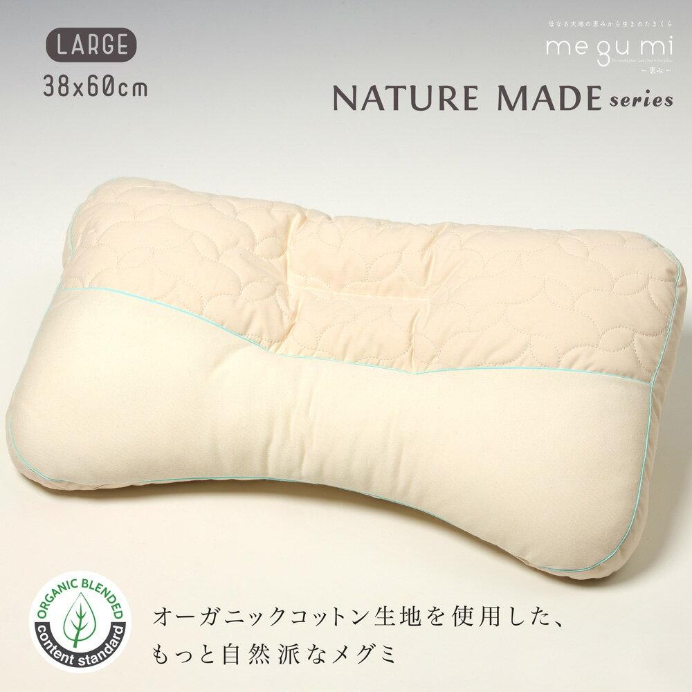 枕・抱き枕, 枕  megumi 38x60