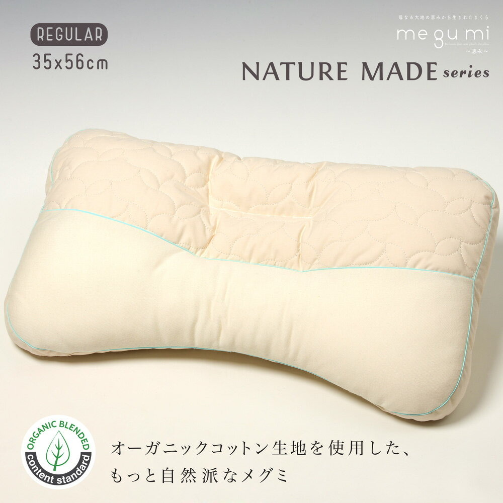 枕・抱き枕, 枕  megumi 35x56