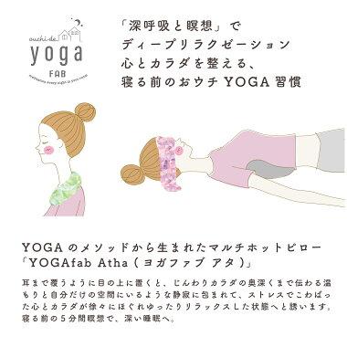 YOGAfabヨガファブアタYOGAのメソッドから生まれたマルチホットピロー