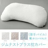 【ジムナストプラス用枕カバー(薄手)】