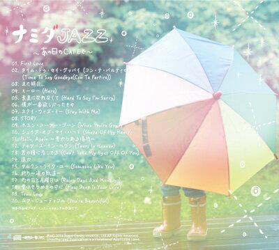 泣きうた/涙/ジャズ/カフェ/ミスチル/JUJU/名曲/ヒット