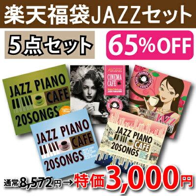 送料無料JAZZCD5点セットカフェで流れるジャズピアノ20/シネマカフェ/BESTOFNEWMUSIC/Vol.2花のワルツ/ForLadiesラウンジ