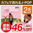 【メール便 送料無料!】『★カフェで流れるJ-POPセット★』カフェで流れるjazz piano cd