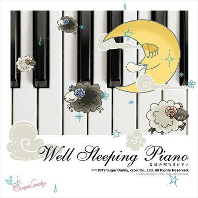 至福の眠れるピアノ