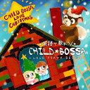 【メール便 送料無料!】『英語で歌おう!チャイルドBOSSA 〜 LOVE クリスマス BEST 2 ...