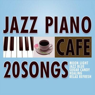 カフェで流れるジャズピアノ20Vol.2〜花のワルツ〜