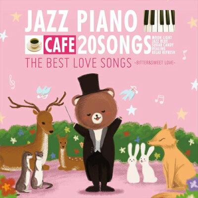 カフェで流れるジャズピアノ20THEBESTLOVESONGS~BITTER&SWEETLOVE~