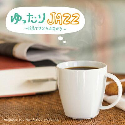 ゆったりJAZZ〜部屋でまどろみながら〜/名曲/ヒット/Jazz/アレンジ/シリーズ/cafe/喫茶/店/BGM/リラックス/CD/BOSSA