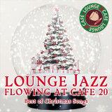 【メール便 送料無料】『カフェで流れるラウンジJAZZ BEST 20 ベスト・オブ・クリスマスソングス』クリスマス cd ソング BGM 定番 クリスマスソング カフェで流れるjazz piano カフェ音楽 ラスト・クリスマス 星に願いを