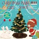 【メール便 送料無料!】『カフェで流れるクリスマスピアノ20 JAZZ PIANO BEST COV ...