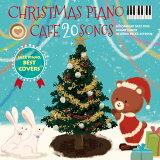 【メール便 送料無料!】『カフェで流れるクリスマスピアノ20 JAZZ PIANO BEST COVERS』クリスマス cd ソング BGM 定番 カフェで流れるjazz piano 恋人たちのクリスマス ジングル・ベル 雪の華