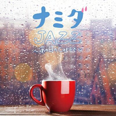 ナミダJAZZ〜あの日のCAFEで〜/洋楽/ラブ・バラード/名曲/ヒット/Jazz/アレンジ/シリーズ/cafe/喫茶/店/BGM/リラックス/CD/バラード