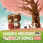 【新発売】【メール便 送料無料!】『カフェで流れるSAKURA MELODIES 20 BEST SPRING JAZZ COVERS』カフェで流れるjazz piano JAZZ PARADISE Moonlight Jazz Blue ラブソング J-POP さくら ダンデライオン 桜色舞うころ 赤いスイートピー チェリー