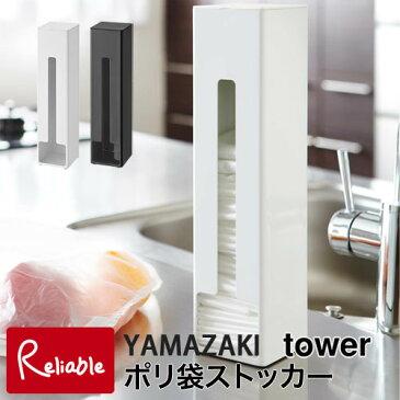 ポリ袋ストッカー タワー キッチン ホワイト(7839) ブラック(7840) スーパー袋 ポリ袋収納 マグネット型 置き型 スリム収納 山崎実業 タワーシリーズ
