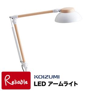 コイズミ アームライト (PCL-437SK) / ライト デスクライト 照明 LED モード 切替 昼...