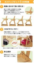 コイズミ2013年度版木製フォーステップチェアCDC-(505SK506NS507BS508WW)コイズミ・KOIZUMI【学習用椅子】【デスクチェア】【smtb-f】【b_2sp0420】カラーデスクコイズミチェア
