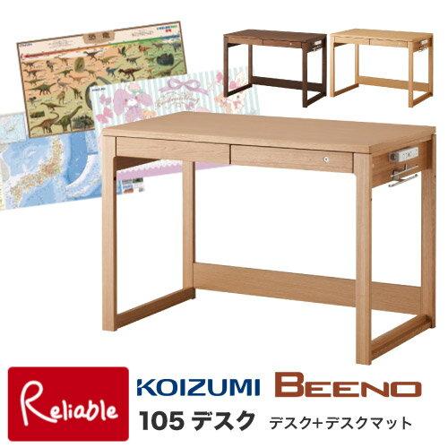 コイズミ ビーノ 学習机BEENO ビーノ デスク105cm幅 BDD-072NS B...