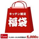 数量限定 夏の福袋 2020年 キッチン雑貨 15,000円...