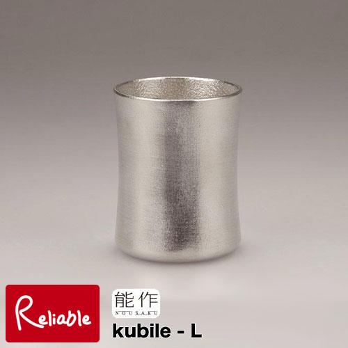 能作 kubile-L 錫100% ケース入 小泉 誠 スズ すず のうさく ノウ...