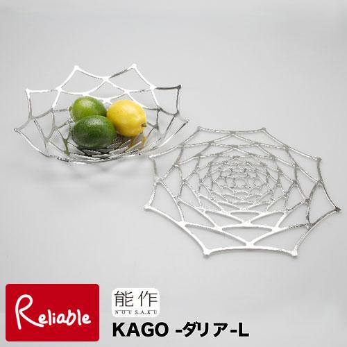能作 KAGO-ダリア-L 錫100% ケース入 Design:小野里奈 のうさく ノウサク 曲がる ...