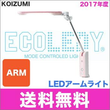 2017年度 コイズミ LED アームライト デスクライト ライト 学習デスク...