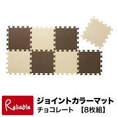 ジョイントマット5/6 9:59までGW特別企画エントリーでポイント最大4倍カラーマット チョコレー...